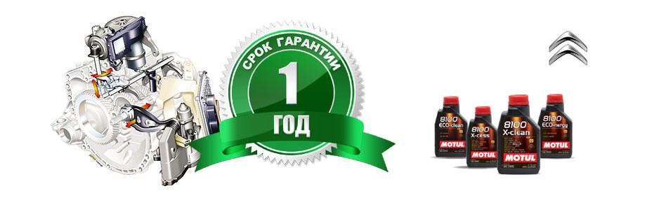 Ремонт АКПП Ситроен (Citroen) с гарантией