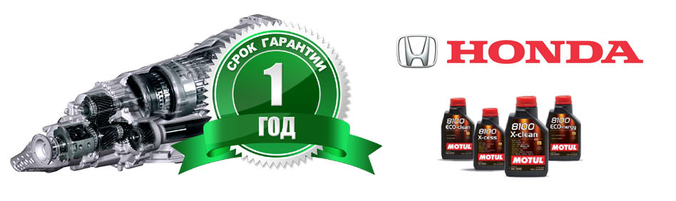 Ремонт АКПП Хонда (Honda) с гарантией